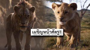 ชีวิตไม่ยุติธรรม!! เผยโฉมตัวร้าย สการ์ ในตัวอย่างล่าสุด The Lion King