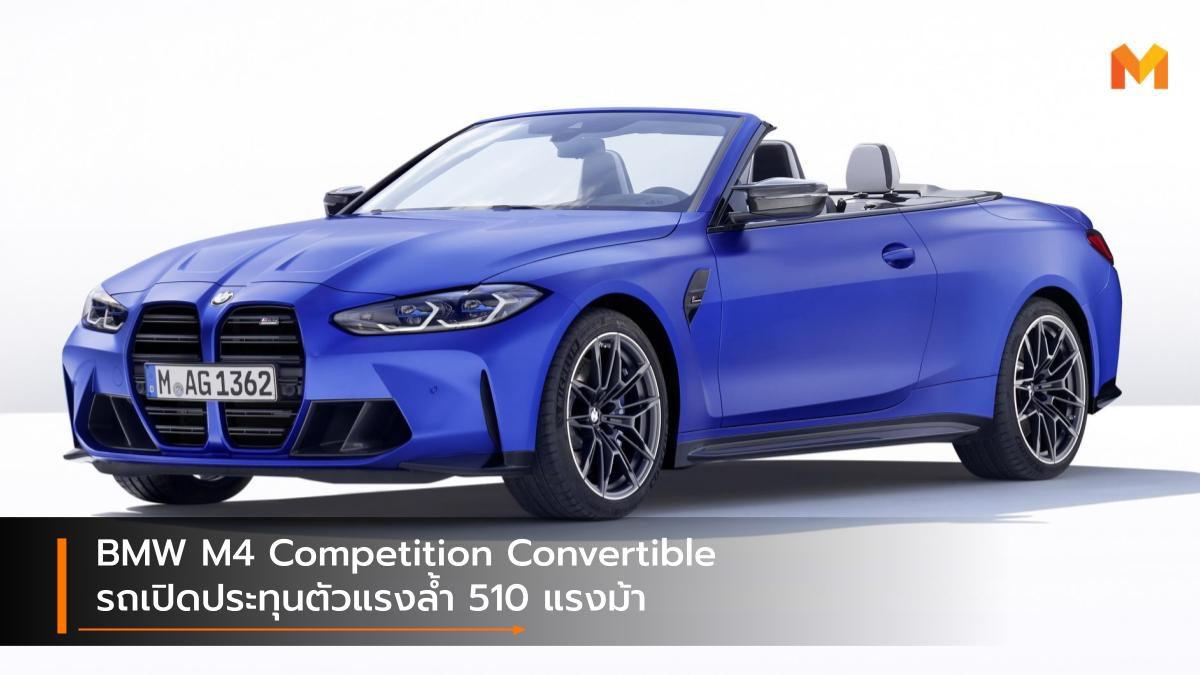 BMW M4 Competition Convertible รถเปิดประทุนตัวแรงล้ำ 510 แรงม้า