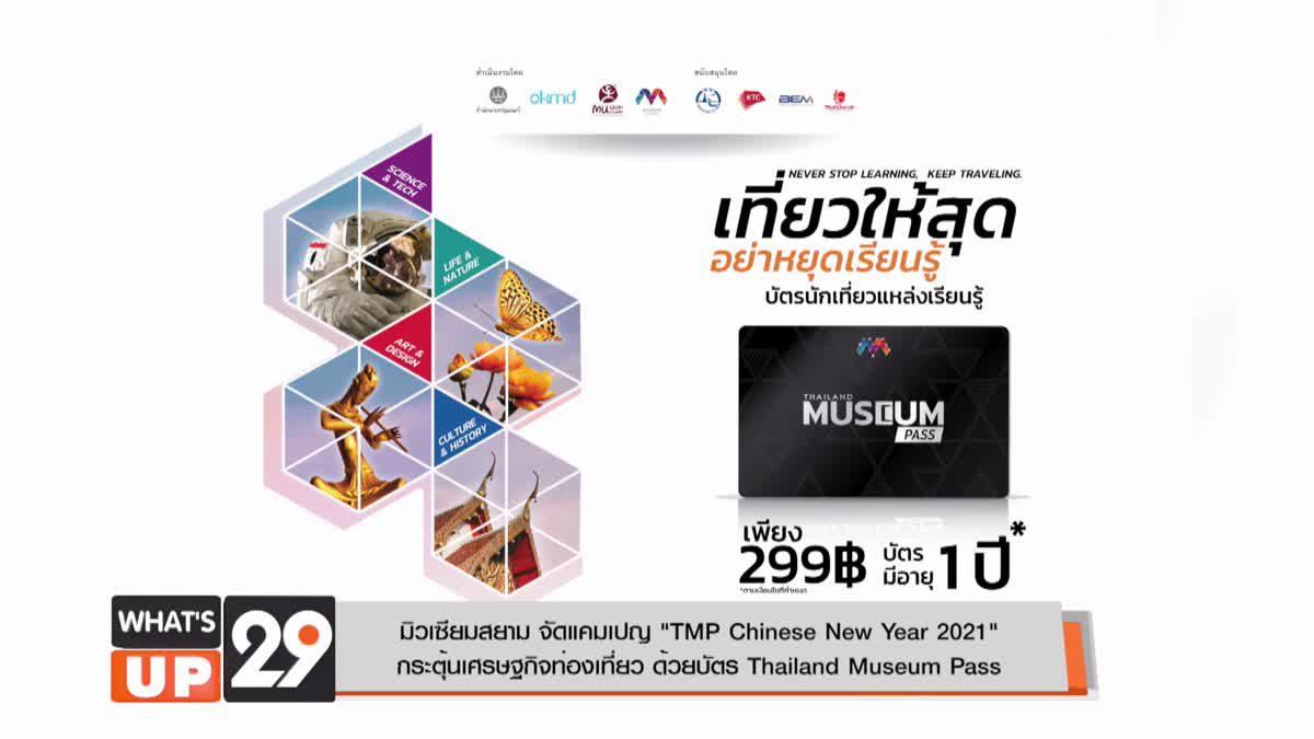 """มิวเซียมสยาม จัดแคมเปญ """"TMP Chinese New Year 2021"""" กระตุ้นเศรษฐกิจท่องเที่ยว ด้วยบัตร Thailand Museum Pass"""