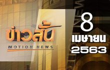 ข่าวสั้น Motion News Break 1 08-04-63