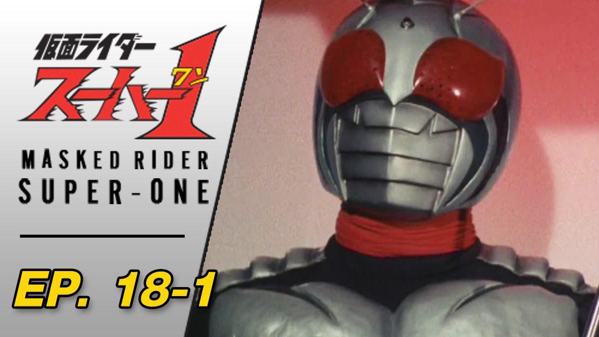 Masked Rider Super One ตอนที่ 18-1