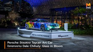 Porsche จัดแสดง Taycan Art Car ใจกลางงาน Dale Chihuly: Glass in Bloom