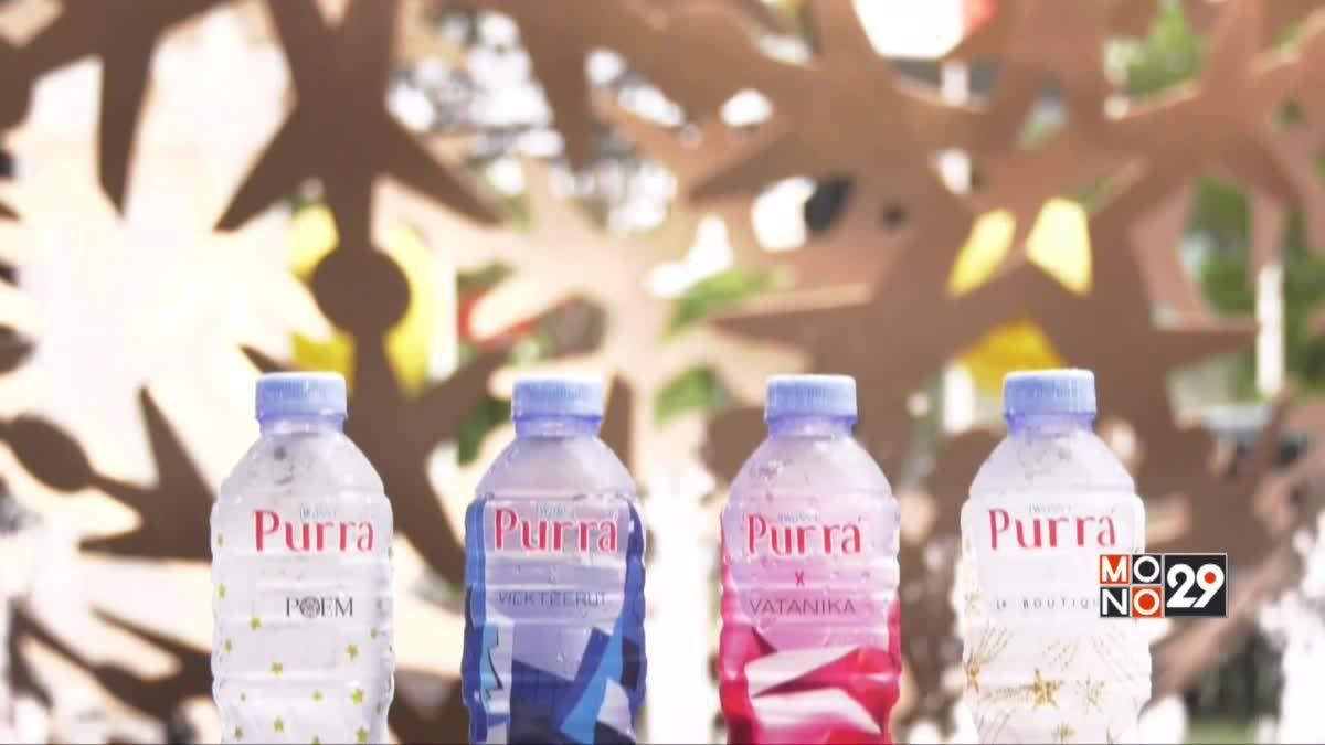 """Purra Collection 2017"" (เพอร์ร่า คอลเลคชั่น สองพันสิบเจ็ด)"