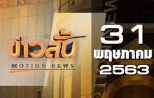 ข่าวสั้น Motion News Break 3 31-05-63