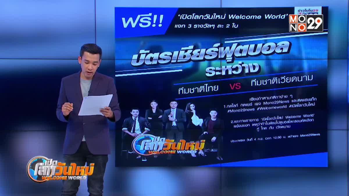 ร่วมสนุกลุ้นรับบัตรดูบอลไทย-เวียดนาม