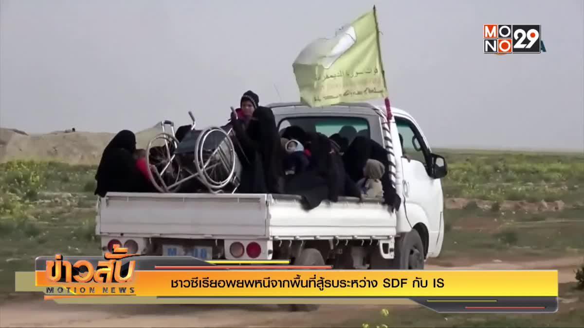 ชาวซีเรียอพยพหนีจากพื้นที่สู้รบระหว่าง SDF กับ IS