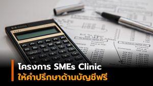 สภาอุตสาหกรรมฯ จัดคลินิกด้านบัญชีให้คำปรึกษาแก่ SMEs ฟรี