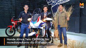 Honda Africa Twin CRF1100L ใหม่ ทรงพลังทุกเส้นทาง เริ่ม 5.59 แสนบาท