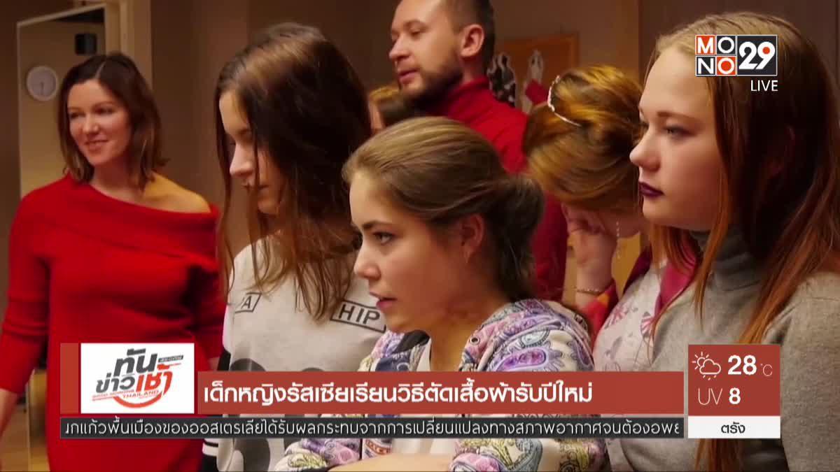 เด็กหญิงรัสเซีย เรียนวิธีตัดเสื้อผ้ารับปีใหม่