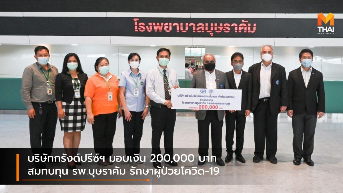 บริษัทกรังด์ปรีซ์ฯ มอบเงิน 200,000 บาท สมทบทุน รพ.บุษราคัม รักษาผู้ป่วยโควิด-19
