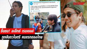 ปรบมือ! อเล็กซ์ เรนเดลล์ รับหน้าที่ ทูตสันถวไมตรี คนแรกของไทย