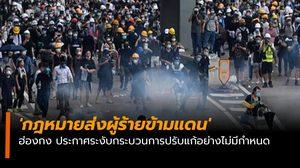 ฮ่องกง ประกาศระงับกระบวนการปรับแก้ 'กฎหมายส่งผู้ร้ายข้ามแดน' ไม่มีกำหนด