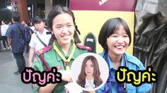 BNK48 ชาว Teen ชอบสาวคนไหนมากที่สุด! เพราะอะไร?