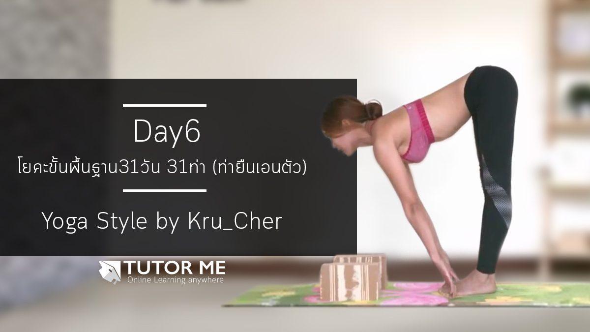 Basic by Kru'Cher - Day6 : Flat Back Ardha Uttanasana (ท่ายืนก้มตัวครึ่ง)