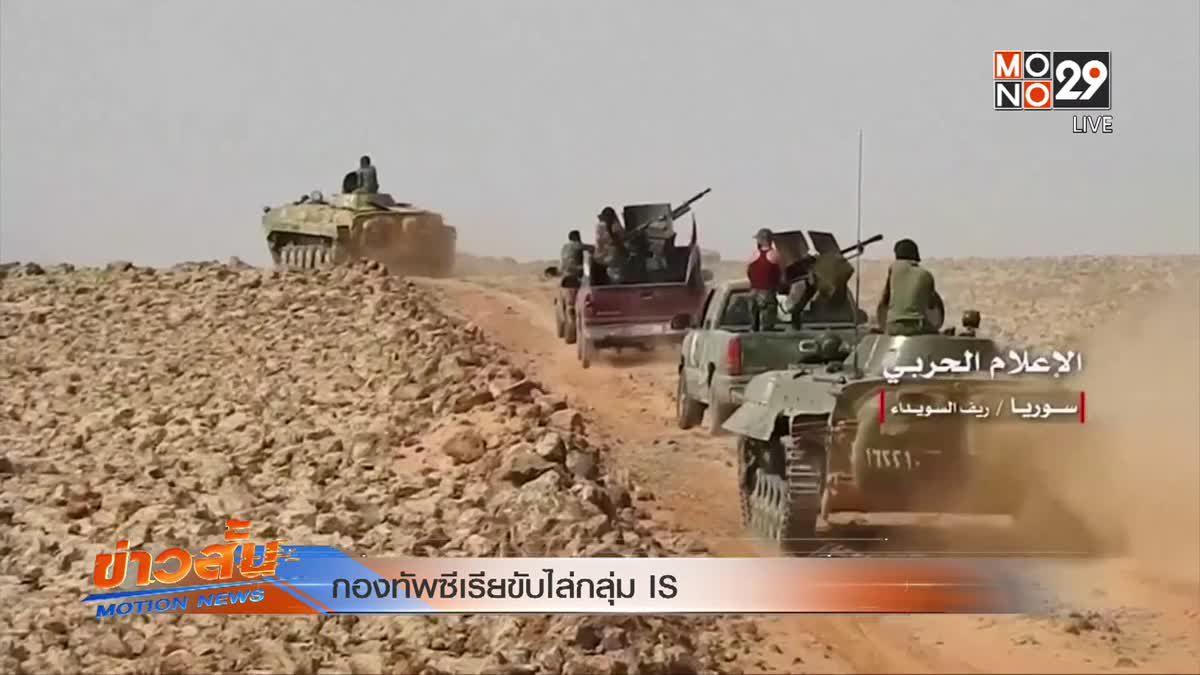 กองทัพซีเรียขับไล่กลุ่ม IS