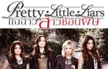 Pretty Little Liars แฉฉาวสาวซ่อนพิษ ปี 1