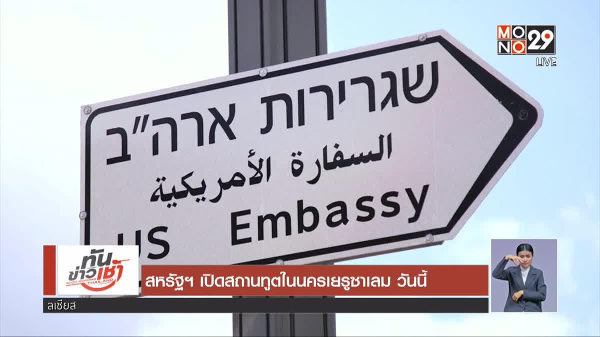 สหรัฐฯ เปิดสถานทูตในนครเยรูซาเลม วันนี้