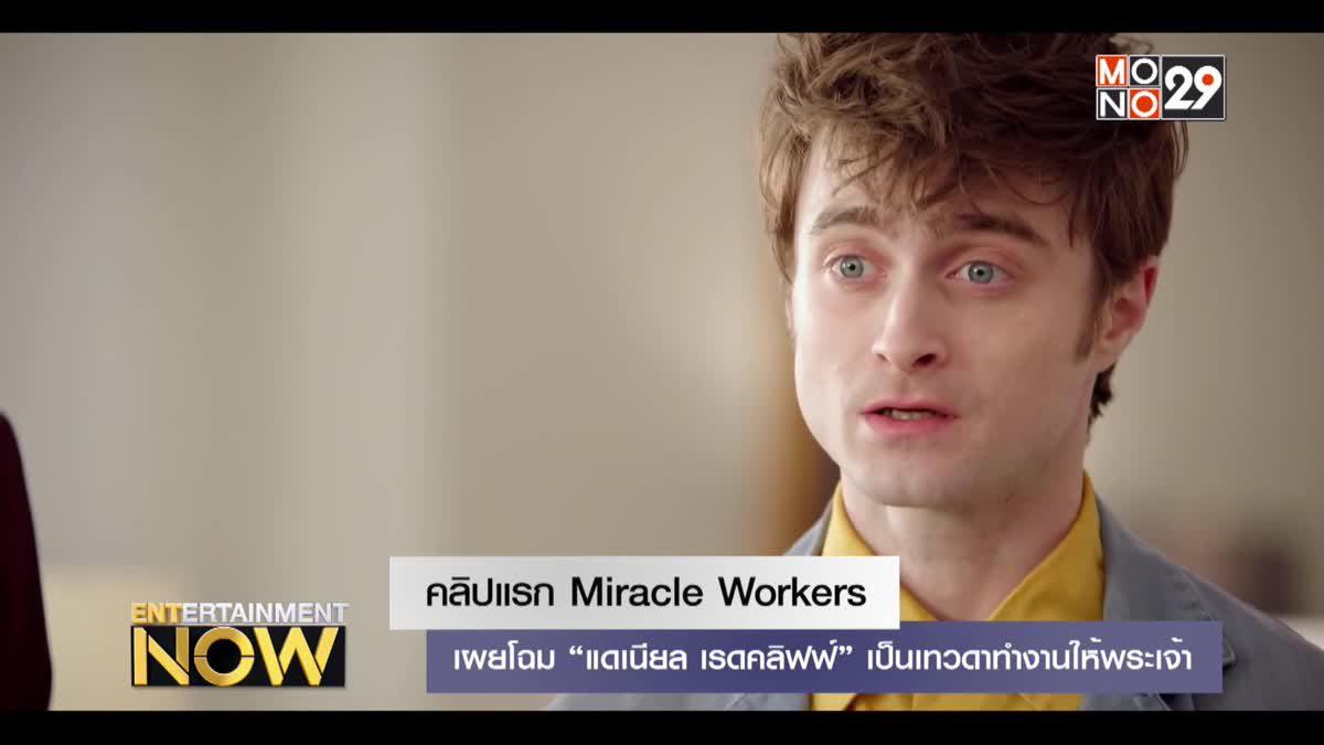 """คลิปแรก Miracle Workers เผยโฉม """"แดเนียล เรดคลิฟฟ์"""" เป็นเทวดาทำงานให้พระเจ้า"""