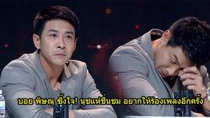 บอย พิษณุ ซึ้งใจ! นุชแห่ชื่นชม อยากให้ร้องเพลงอีกครั้ง