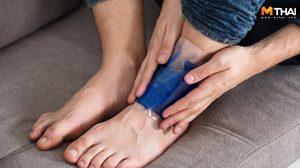 เปิดข้อสงสัย ข้อเท้าแพลง ต้องประคบร้อน หรือประคบเย็น ถึงจะถูก?