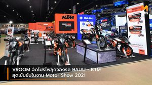 VROOM จัดโปรไฟลุกจองรถ BAJAJ – KTM สุดเข้มข้นในงาน Motor Show 2021