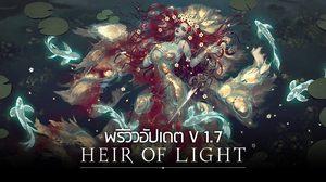 Heir of Light อัพเดต เวอร์ชั่น 1.7 การันตี 5 ดาวพร้อมส่ง Eimyrja บริวารสาวคนใหม่