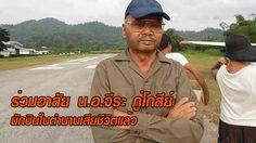 ร่วมไว้อาลัย นักบินในตำนาน  'ป๋าถาด' น.อ.จีระ ภู่โกสีย์ เสียชีวิตแล้ว