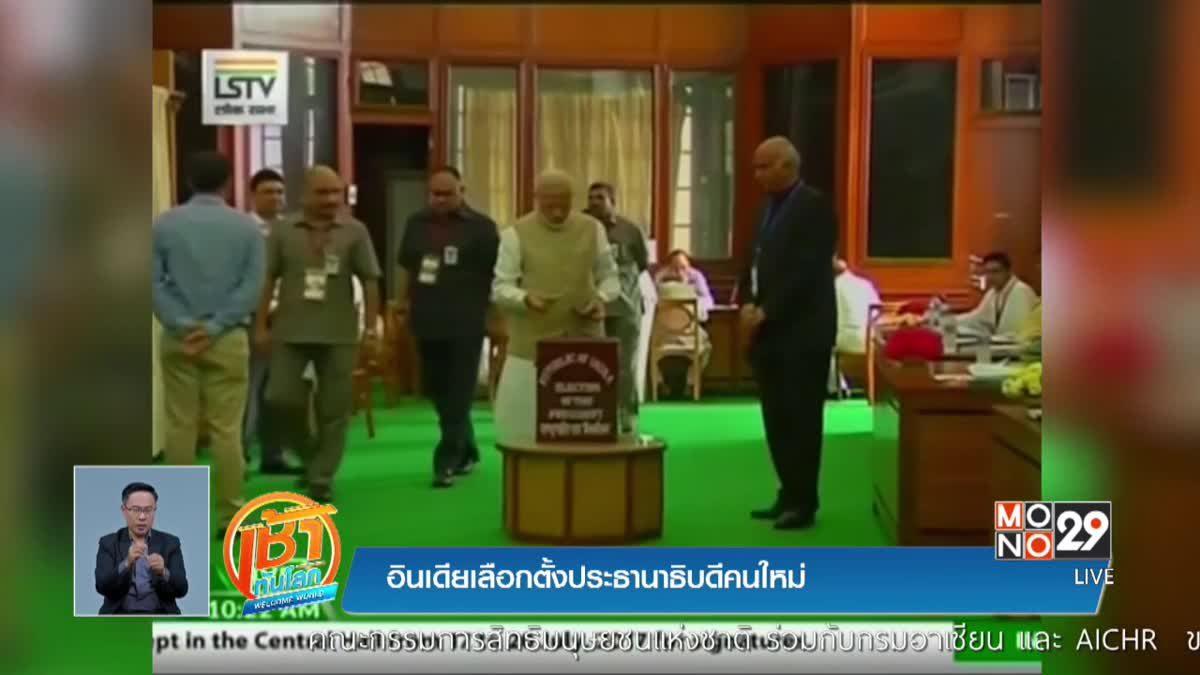 อินเดียเลือกตั้งประธานาธิบดีคนใหม่