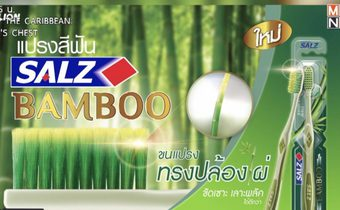 ใหม่! แปรงสีฟัน SALZ Bamboo ครั้งแรกของขนแปรงทรงปล้องไผ่แรงบันดาลใจจากธรรมชาติ เพื่อความสะอาดที่ดีกว่า