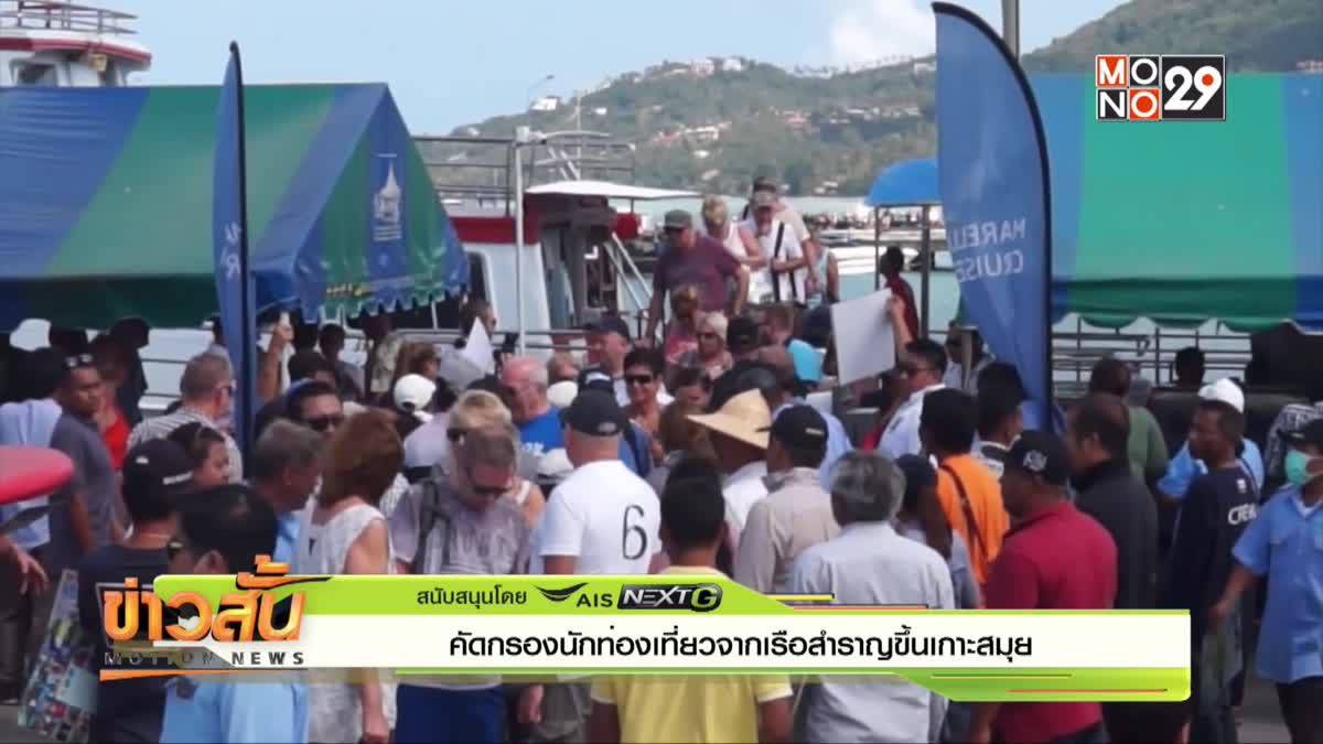 คัดกรองนักท่องเที่ยวจากเรือสำราญขึ้นเกาะสมุย