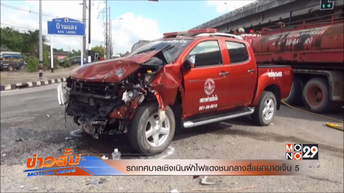 รถเทศบาลเชิงเนินฝ่าไฟแดงชนกลางสี่เเยกบาดเจ็บ 5