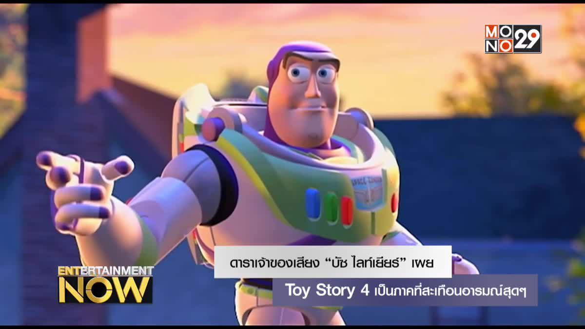 """ดาราเจ้าของเสียง """"บัซ ไลท์เยียร์"""" เผย Toy Story 4 เป็นภาคที่สะเทือนอารมณ์สุดๆ"""