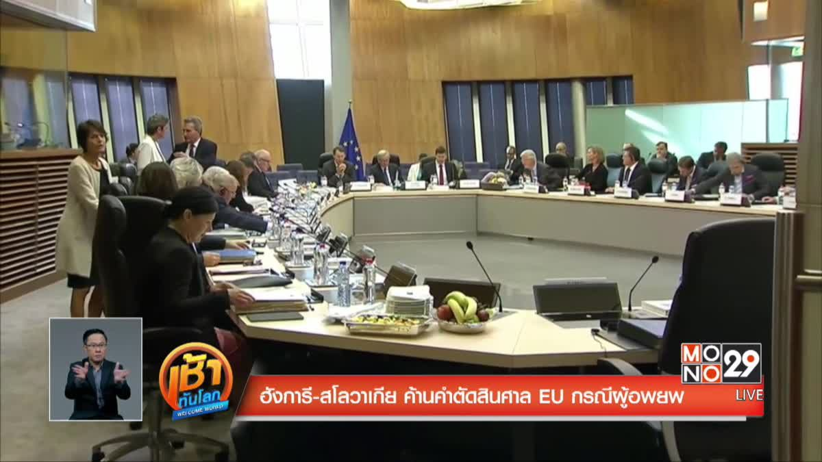 ฮังการี-สโลวาเกีย ค้านคำตัดสินศาล EU กรณีผู้อพยพ