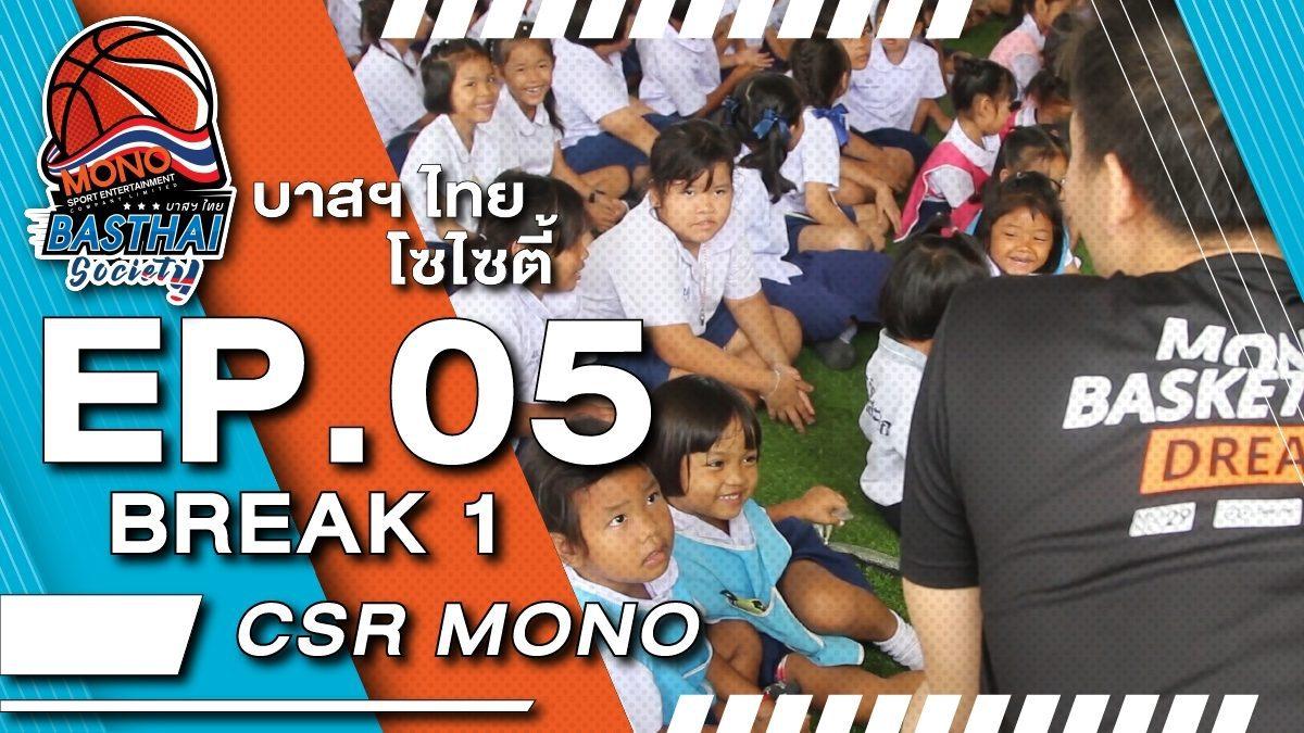 บาสฯไทยSociety EP.5/1