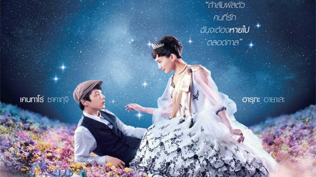 ตัวอย่างภาพยนตร์ Tonight, At Romance Theater รักเรา...จะพบกัน