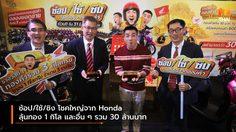 ช้อป/ใช้/ชิง โชคใหญ่จาก Honda ลุ้นทอง 1 กิโล และอื่น ๆ รวม 30 ล้านบาท