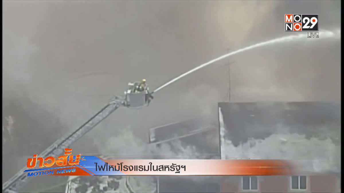 ไฟไหม้โรงแรมในสหรัฐฯ