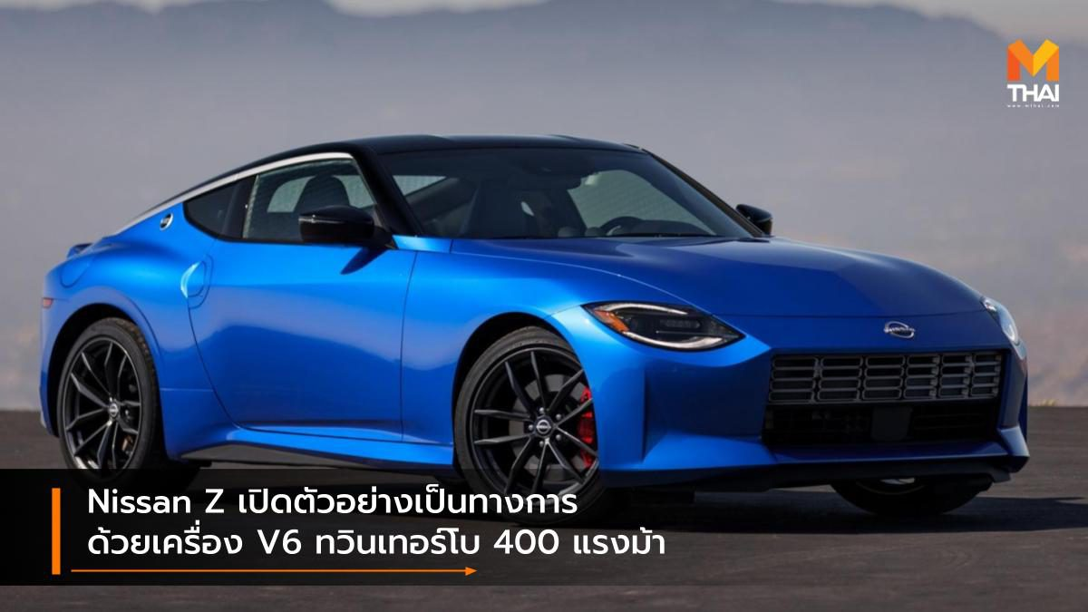 Nissan Z เปิดตัวอย่างเป็นทางการ ด้วยเครื่อง V6 ทวินเทอร์โบ 400 แรงม้า