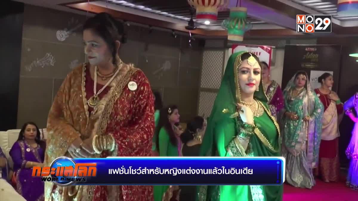 แฟชั่นโชว์สำหรับหญิงแต่งงานแล้วในอินเดีย