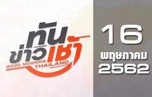 ทันข่าวเช้า Good Morning Thailand 16-05-62
