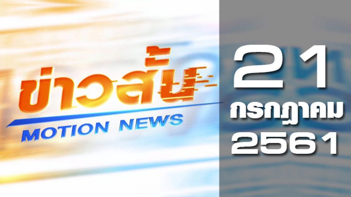 ข่าวสั้น Motion News Break 1 21-07-61