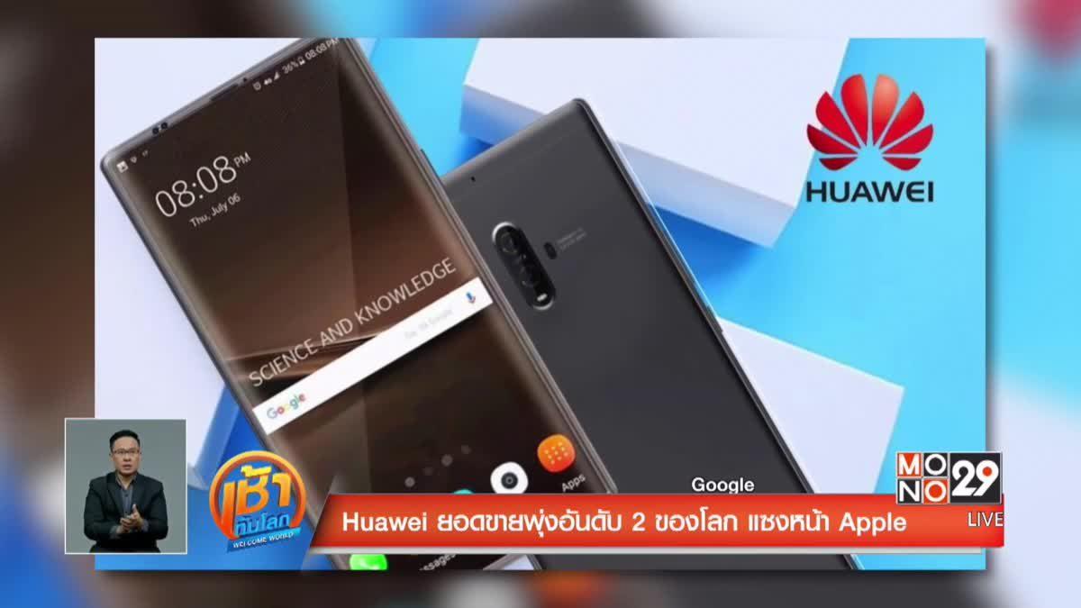 Huawei ยอดขายพุ่งอันดับ 2 ของโลก แซงหน้า Apple