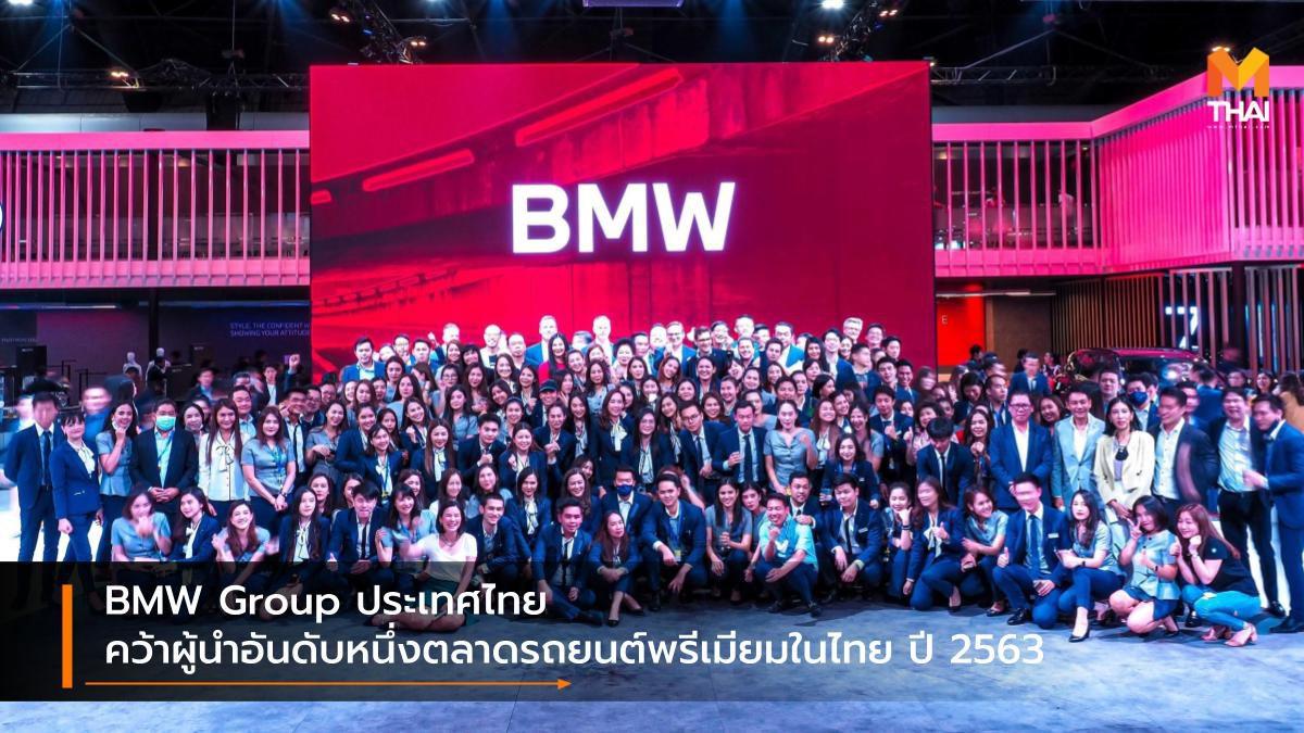 BMW Group ประเทศไทย คว้าผู้นำอันดับหนึ่งตลาดรถยนต์พรีเมียมในไทย ปี 2563