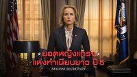 ซีรีส์ Madam Secretary S.05 ยอดหญิงแกร่ง แห่งทำเนียบขาว ปี 5
