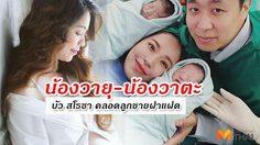 รูปครอบครัวรูปแรก! บัว สโรชา คลอดลูกชายฝาแฝด น้องวายุ-น้องวาตะ