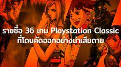 รายชื่อ 36 เกม Playstation Classic ที่โดนโซนี่คัดออกอย่างน่าเสียดาย