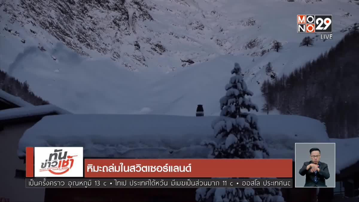 หิมะถล่มในสวิตเซอร์แลนด์