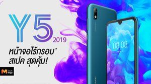 Huawei เปิดตัว Huawei Y5 2019 ดีไซน์สุดหรู ราคา 3,799 บาท พร้อมขายแล้ววันนี้