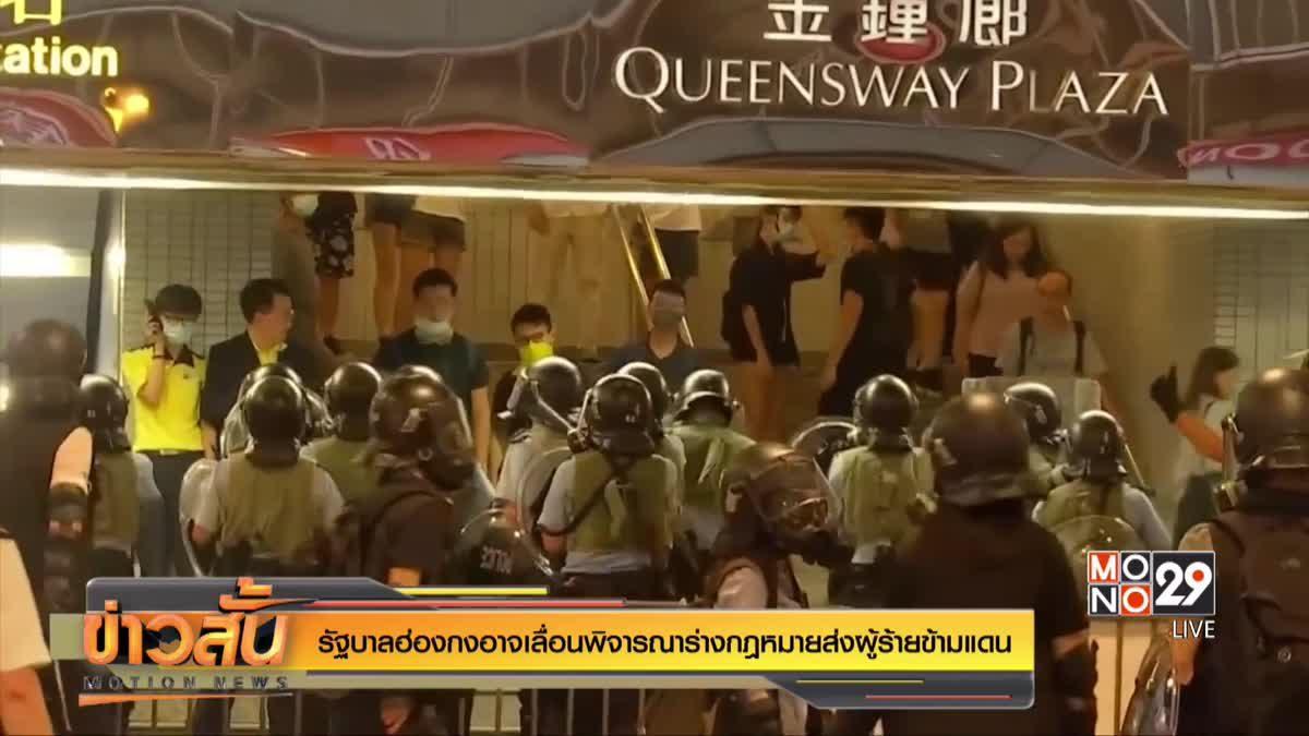 รัฐบาลฮ่องกงอาจเลื่อนพิจารณาร่างกฎหมายส่งผู้ร้ายข้ามแดน