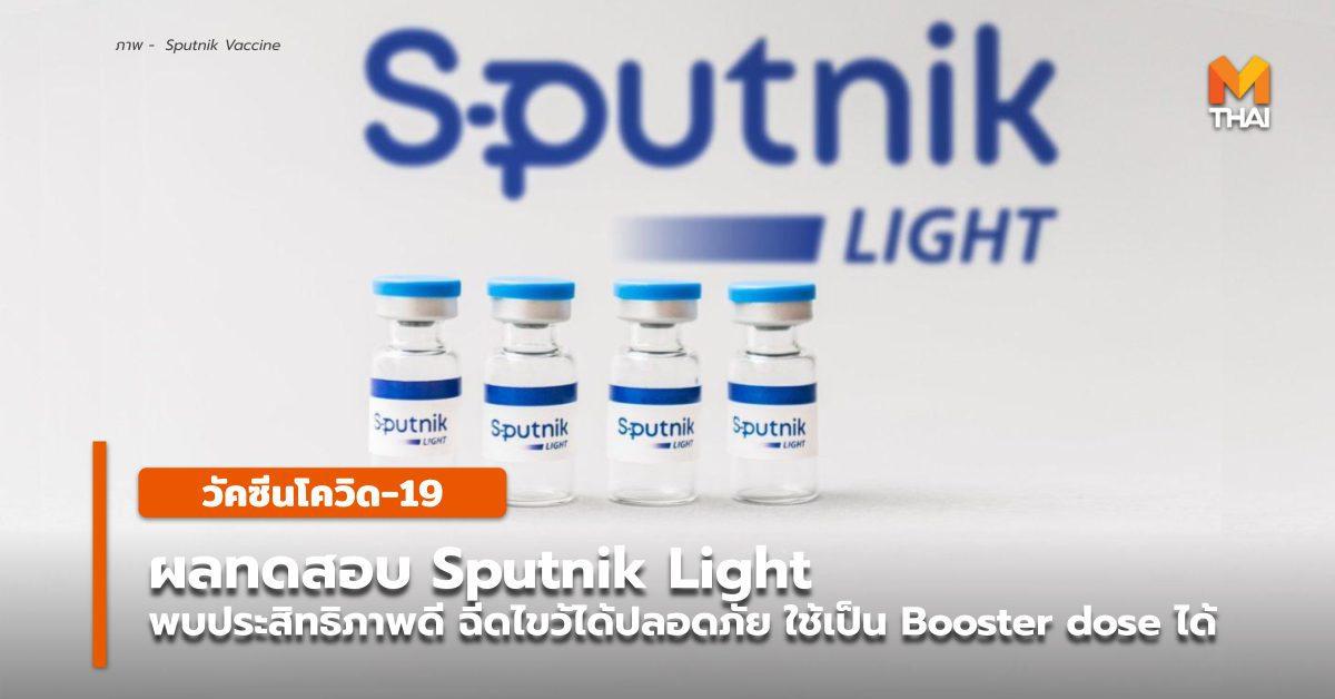 วัคซีน SPUTNIK LIGHT เข็มเดียว ประสิทธิภาพ 70% ต้านเชื้อเดลต้า